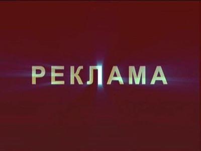 рекламы на сайте www.stroyka.tyumen.tv