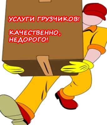 Услуги грузчиков в Тюмени
